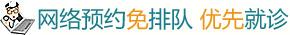合肥白癜风医院网络预约