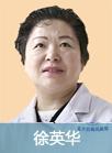 白癜风医生徐英华