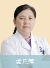 合肥北大白癜风医院医生孟凡萍