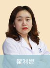合肥北大白癜风医院医生翟利娜