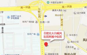 合肥北大白癜风医院地址